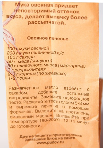 На фото упаковка от муки с рецептом